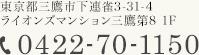東京都三鷹市下連雀3-31-4 ライオンズマンション三鷹第8 1F tel:0422-70-1150